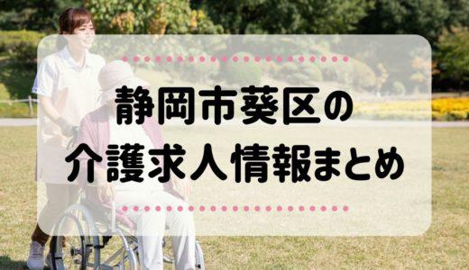 静岡市葵区の介護求人特集!