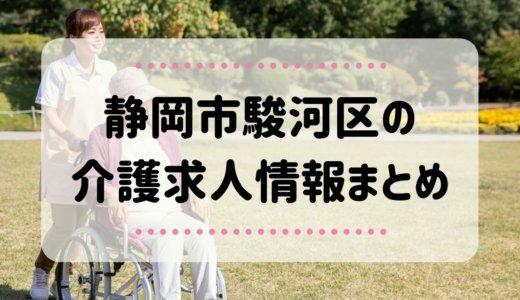 静岡市駿河区の介護求人まとめ!