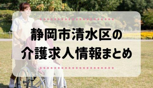 静岡市清水区の介護求人まとめ!