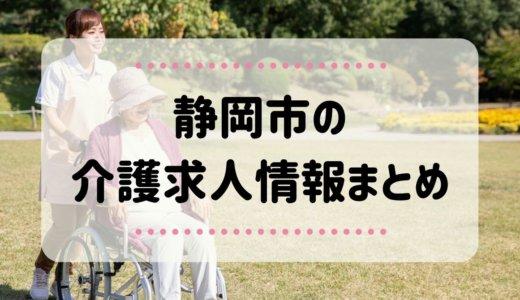 【随時更新】静岡市の介護求人をまとめてみました!
